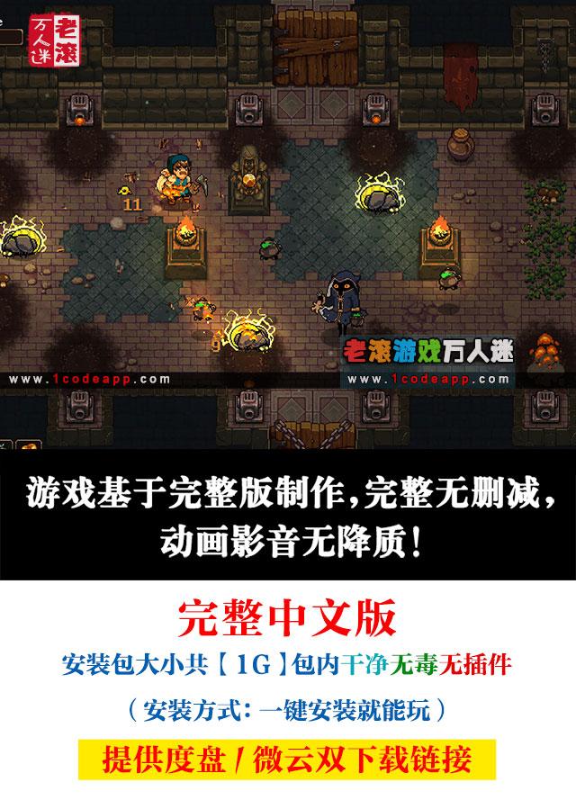《地下矿工》v1.1.0 绿色中文版下载 送多项修改器 矿坑之下 UnderMine DZBY-第2张图片-老滚游戏