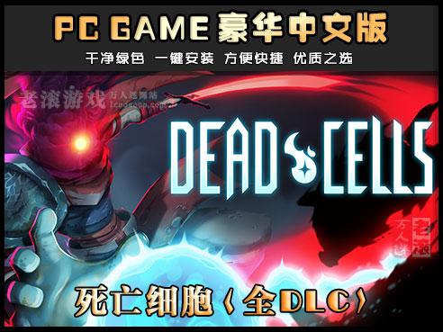 《死亡细胞》绿色中文版下载 集成巨人崛起.坏种.等全DLC 修改器+高级存档-第1张图片-老滚游戏
