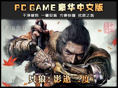 《只狼影逝二度》v1.06 绿色中文版下载 送多项修改器-第1张图片-老滚游戏