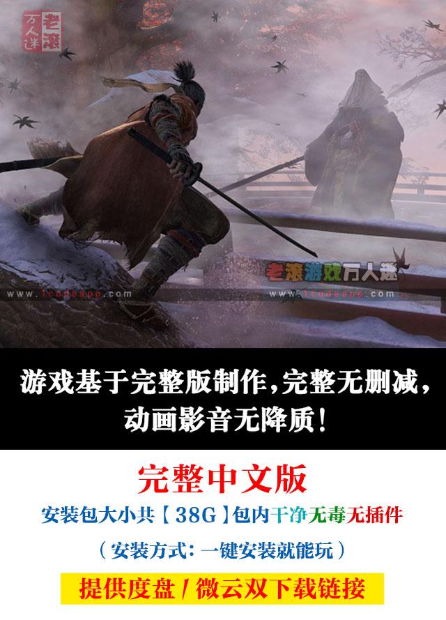 《只狼影逝二度》v1.06 绿色中文版下载 送多项修改器-第2张图片-老滚游戏