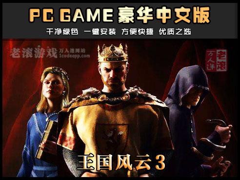 《王国风云3》v1.2.2 绿色中文版下载 集成控制台面板MOD 十字军之王3 -第1张图片-老滚游戏