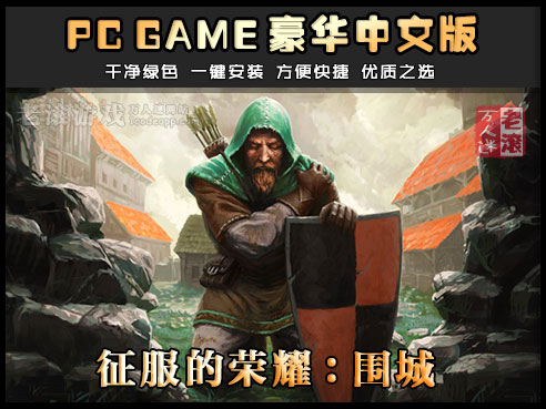 《征服的荣耀-围城》v20210714 中文绿色版下载 Siege Survival: Gloria Victis Prologue-第1张图片-老滚游戏