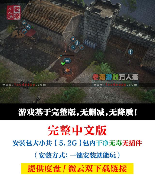 《征服的荣耀-围城》v20210714 中文绿色版下载 Siege Survival: Gloria Victis Prologue-第2张图片-老滚游戏