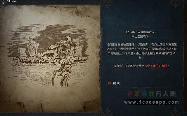 《征服的荣耀-围城》v20210714 中文绿色版下载 Siege Survival: Gloria Victis Prologue-第7张图片-老滚游戏