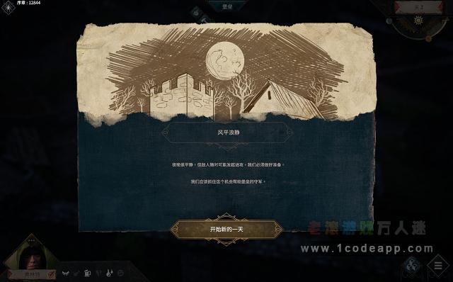 《征服的荣耀-围城》v20210714 中文绿色版下载 Siege Survival: Gloria Victis Prologue-第8张图片-老滚游戏