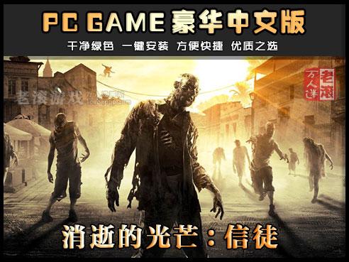 《消逝的光芒:信徒》绿色中文版 送多项修改器-第1张图片-老滚游戏