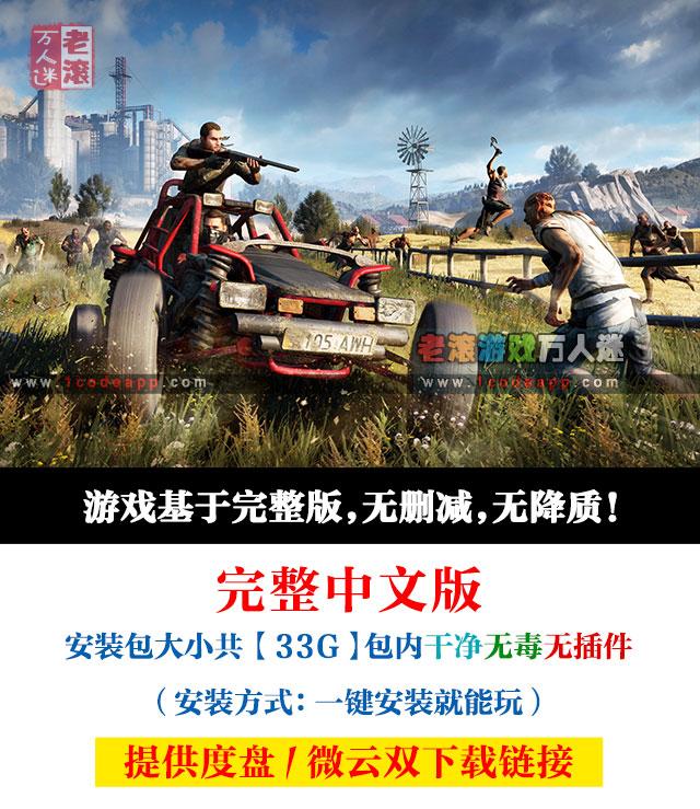 《消逝的光芒:信徒》绿色中文版 送多项修改器-第2张图片-老滚游戏