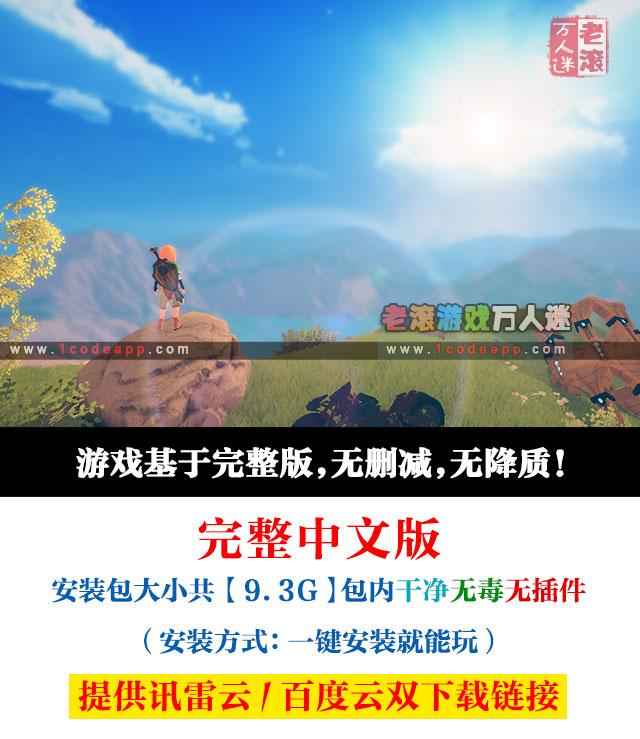 《创世理想乡》v20201221 中文绿色版下载 集成农业、自动化、养宠物、迷宫探险、建筑等待好玩的元素-第2张图片-老滚游戏