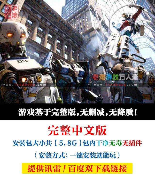 《机械守护者》v0.3.0 绿色中文版下载 Roboquest-第2张图片-老滚游戏