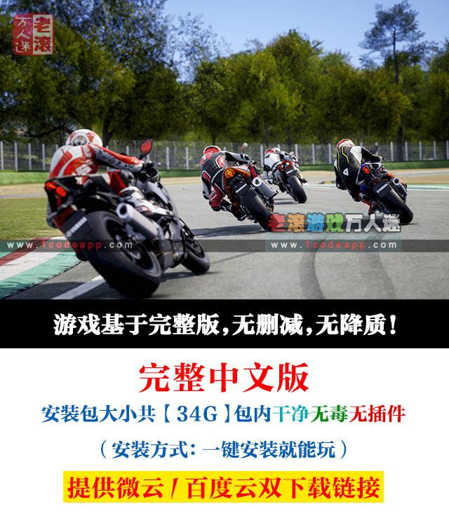 《极速骑行4》简体中文绿色版 RIDE 4 整合Naked Japan Style -第2张图片-老滚游戏