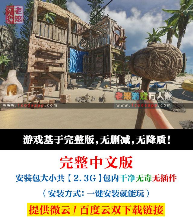 《荒岛求生》v0.76 绿色中文版下载 Stranded Deep-第2张图片-老滚游戏