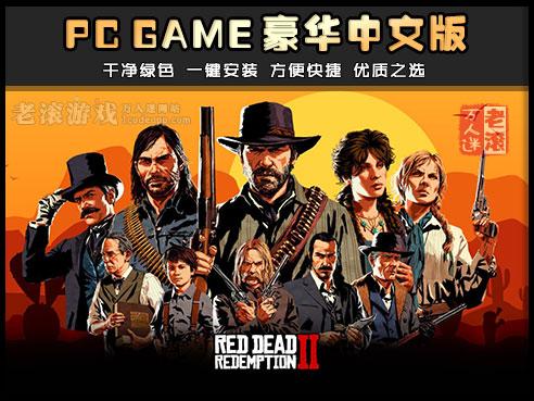 《荒野大镖客2:救赎》v1311.23 绿色中文版下载 送多项修改器-第1张图片-老滚游戏
