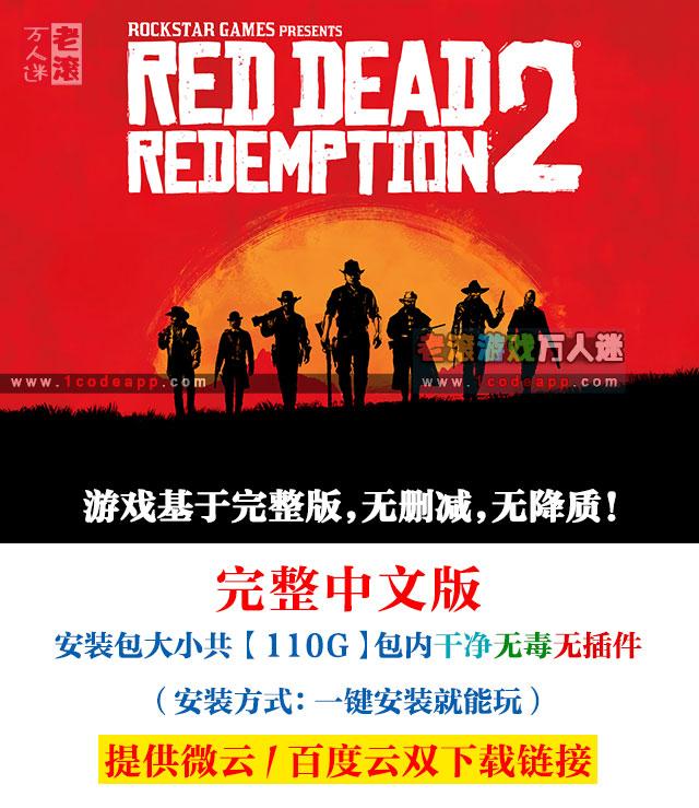 《荒野大镖客2:救赎》v1311.23 绿色中文版下载 送多项修改器-第2张图片-老滚游戏