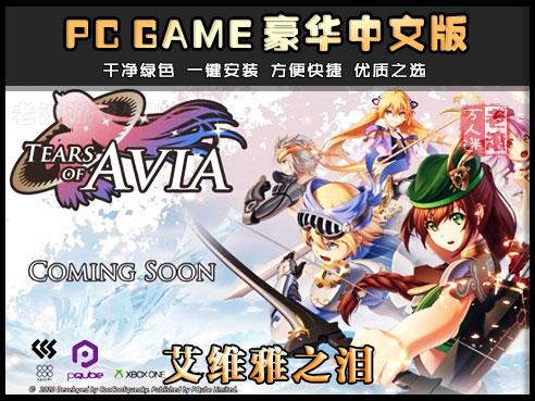 《艾维雅之泪》绿色中文版下载 Tears of Avia-第1张图片-老滚游戏