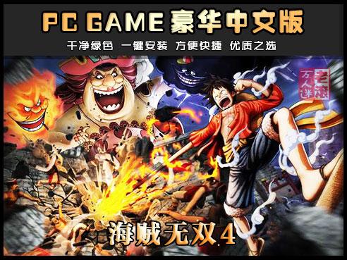 《海贼无双4》v1.0.0.4 绿色中文版下载 送修改器+全人物存档-第1张图片-老滚游戏