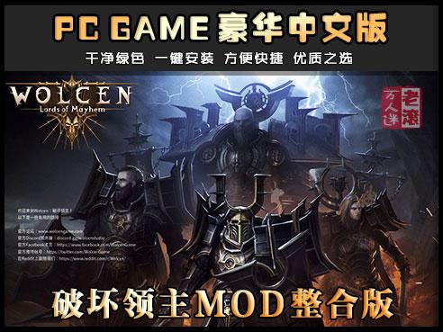 《破坏领主MOD整合版》v1.0.12.0 绿色中文版下载 送多项修改器-第1张图片-老滚游戏