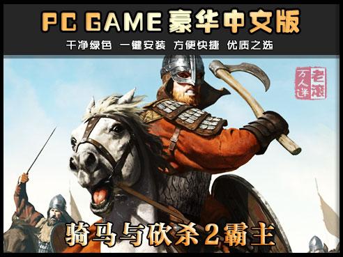 《骑马与砍杀2霸主》豪华中文版 全DLC 送多项修改器-第1张图片-老滚游戏