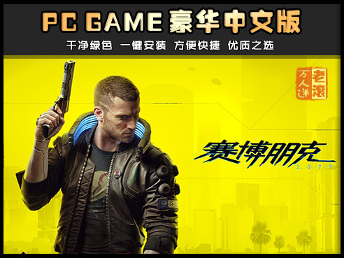《赛博朋克2077》v1.1 绿色中文版下载+多项修改器 Cyberpunk 2077-第1张图片-老滚游戏