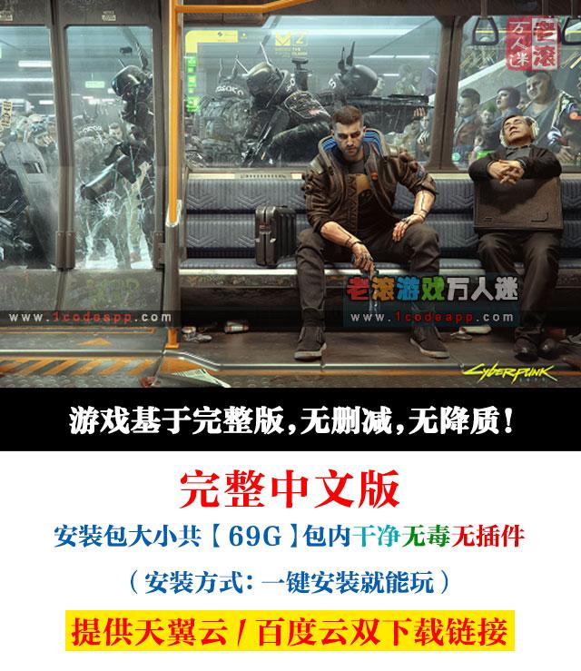 《赛博朋克2077》v1.1 绿色中文版下载+多项修改器 Cyberpunk 2077-第2张图片-老滚游戏