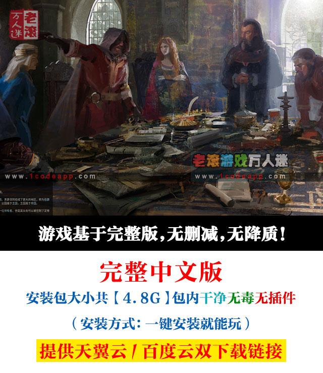 《王国风云3》v1.2.2 绿色中文版下载 集成控制台面板MOD 十字军之王3 -第2张图片-老滚游戏