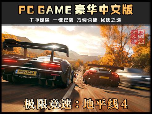 《极限竞速:地平线4》v1.451.334.2终极版 包含724辆不重复车辆存档+乐高+财富岛-第1张图片-老滚游戏