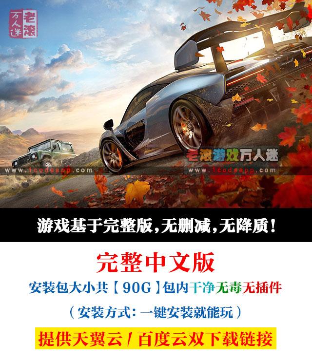 《极限竞速:地平线4》v1.451.334.2终极版 包含724辆不重复车辆存档+乐高+财富岛-第2张图片-老滚游戏