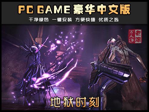 《地狱时刻》v365 绿色中文版下载 Hellpoint-第1张图片-老滚游戏