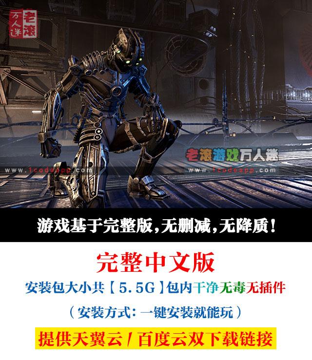 《地狱时刻》v365 绿色中文版下载 Hellpoint-第2张图片-老滚游戏