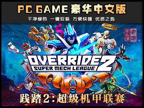 《践踏2:超级机甲联赛》绿色中文版下载 Override 2: Super Mech League-第1张图片-老滚游戏