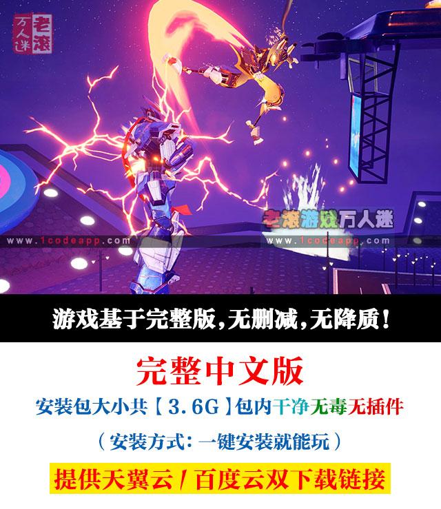 《践踏2:超级机甲联赛》绿色中文版下载 Override 2: Super Mech League-第2张图片-老滚游戏
