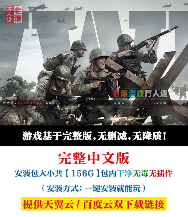 《使命召唤14:二战》绿色中文下载 整合暗影响战争【156G】-第2张图片-老滚游戏