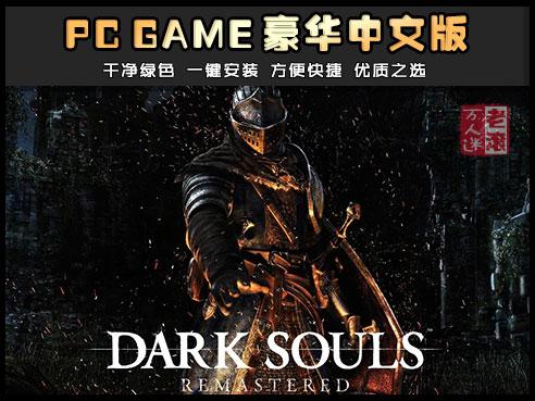《黑暗之魂:重制版》绿色中文版下载 DARK SOULS™: REMASTERED-第1张图片-老滚游戏