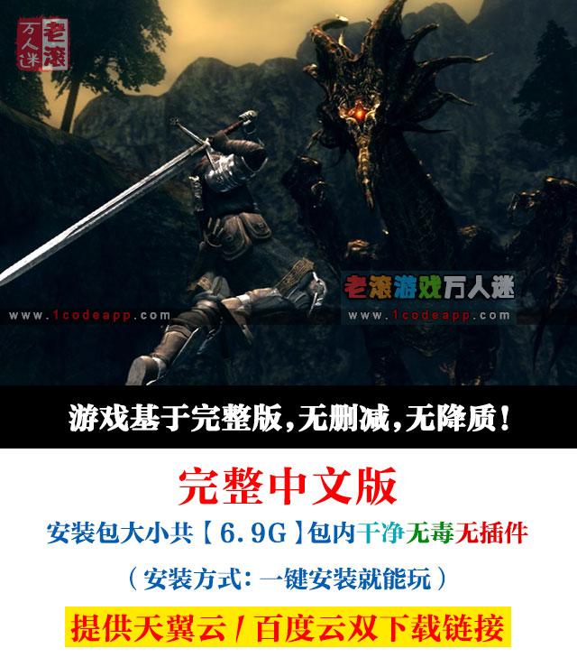 《黑暗之魂:重制版》绿色中文版下载 DARK SOULS™: REMASTERED-第2张图片-老滚游戏