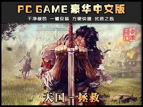 《天国:拯救》绿色中文版下载 整合DLC+高清材质包 Kingdom Come: Deliverance-第1张图片-老滚游戏