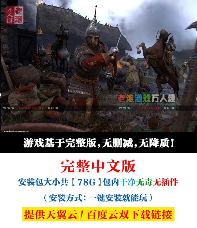 《天国:拯救》绿色中文版下载 整合DLC+高清材质包 Kingdom Come: Deliverance-第2张图片-老滚游戏