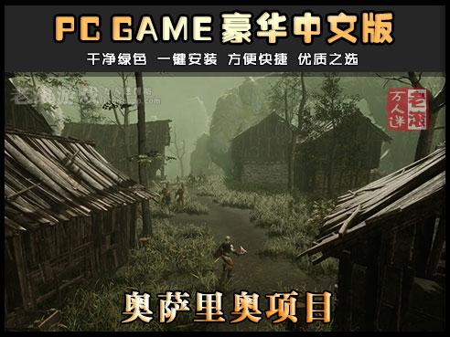 《奥萨里奥项目》绿色中文版下载 砍杀类ARPG Ortharion project-第1张图片-老滚游戏