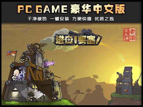 《进击!要塞!》绿色中文版下载 Forts 建个城堡来开炮吧!-第1张图片-老滚游戏