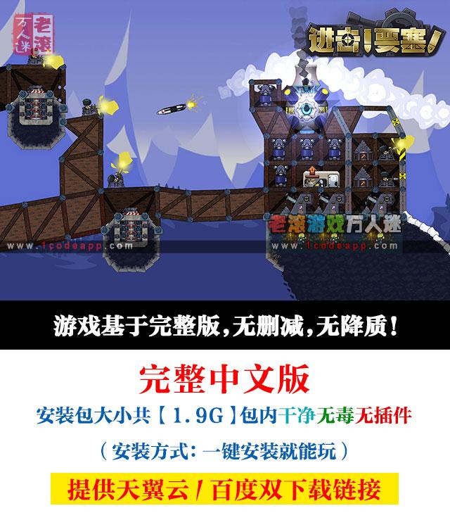 《进击!要塞!》绿色中文版下载 Forts 建个城堡来开炮吧!-第2张图片-老滚游戏