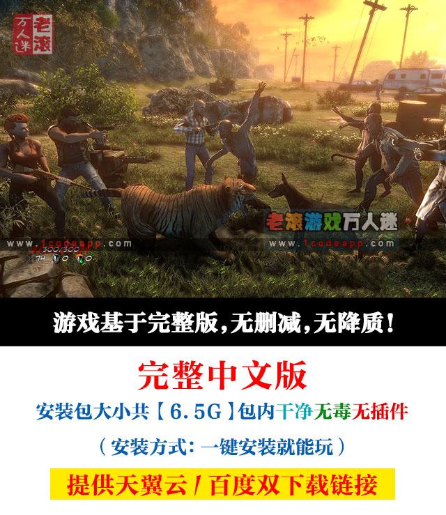 《尸变纪元》绿色中文版下载 DeadAge 回合制生存类的角色扮演游戏-第2张图片-老滚游戏