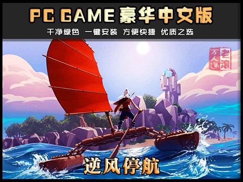 《逆风停航》绿色中文版下载 Windbound 孤岛生存造船探险-第1张图片-老滚游戏
