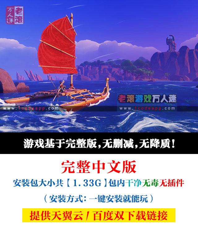 《逆风停航》绿色中文版下载 Windbound 孤岛生存造船探险-第2张图片-老滚游戏