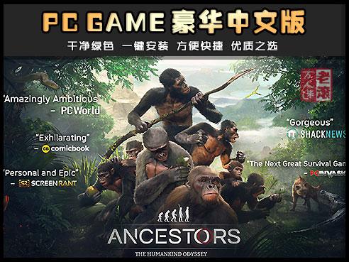 《先祖:人类奥德赛》绿色中文版下载 送多项修改器 Ancestors: The Humankind Odyssey-第1张图片-老滚游戏