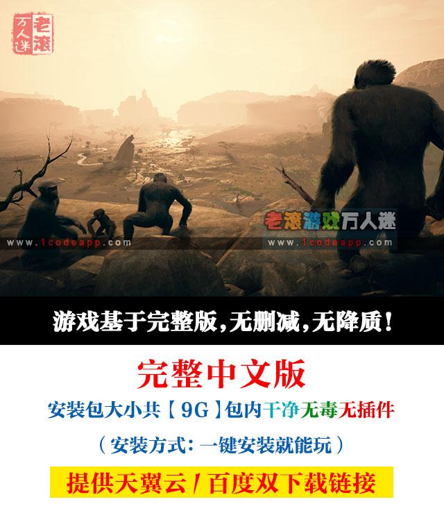 《先祖:人类奥德赛》绿色中文版下载 送多项修改器 Ancestors: The Humankind Odyssey-第2张图片-老滚游戏