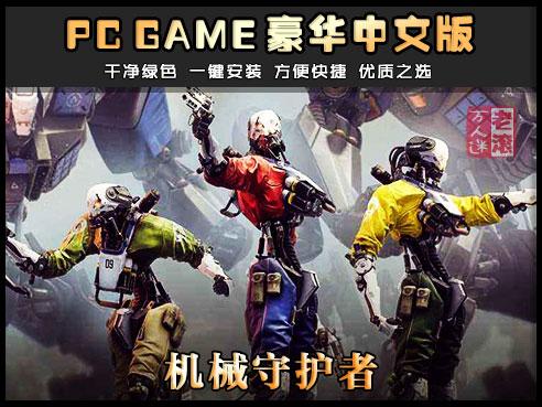 《机械守护者》v0.3.0 绿色中文版下载 Roboquest-第1张图片-老滚游戏