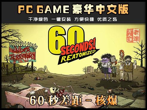 《60秒差路:核爆》v1.1.418 绿色中文版下载 60 Seconds! Reatomized-第1张图片-老滚游戏