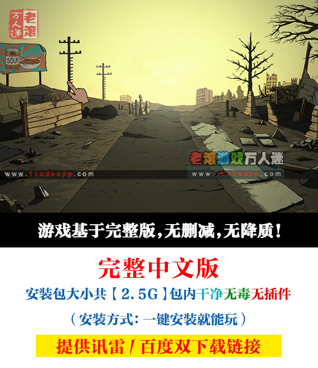 《60秒差路:核爆》v1.1.418 绿色中文版下载 60 Seconds! Reatomized-第2张图片-老滚游戏