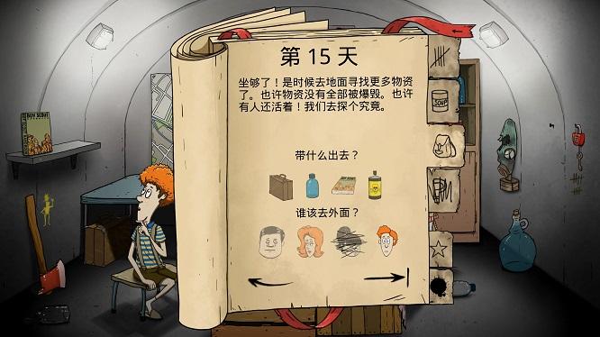 《60秒差路:核爆》v1.1.418 绿色中文版下载 60 Seconds! Reatomized-第6张图片-老滚游戏
