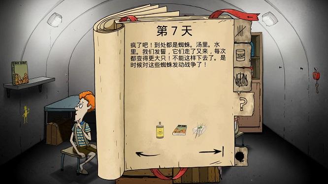 《60秒差路:核爆》v1.1.418 绿色中文版下载 60 Seconds! Reatomized-第12张图片-老滚游戏
