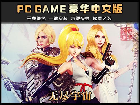 《无尽宇宙》v1.5 绿色中文版下载 Neoverse-第1张图片-老滚游戏
