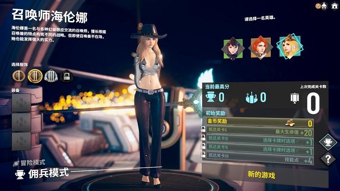 《无尽宇宙》v1.5 绿色中文版下载 Neoverse-第7张图片-老滚游戏